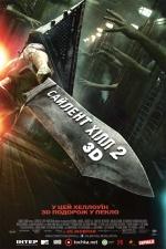 Фильм Сайлент Хилл 2 3D - Постеры
