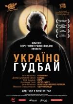 """Фільм """"Україно, гудбай"""""""