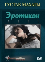 Фільм Еротикон - Постери