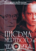 Фільм Листи мертвої людини - Постери