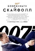 """Постери: Деніел Крейг у фільмі: «007: Координати """"Скайфолл""""»"""