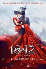"""Фільм """"1812: Уланська балада"""""""
