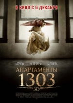 """Фильм """"Апартаменты 1303 в 3D"""""""