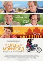 """Фільм Найекзотичніший готель """"Меріголд"""" - Постери"""