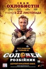 Фільм Соловей-Розбійник - Постери