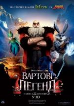 Фильм Стражи легенд