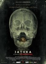 Фильм Залив - Постеры