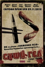 Фільм Суші гел - Постери