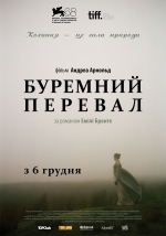 """Фильм """"Грозовой перевал"""""""