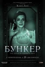"""Фильм """"Бункер"""" 2011"""