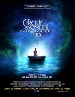 """Фільм """"Цирк дю Солей: Казковий світ 3D"""""""