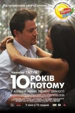 Фильм 10 лет спустя - Постеры