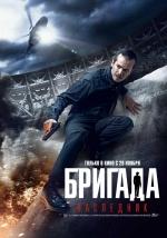 Фильм Бригада: Наследник - Постеры