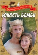 Фильм Юность Бемби