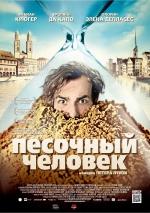 Фильм Песочный человек