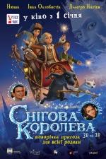 Фільм Снігова королева