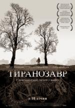 """Фильм """"Тираннозавр"""""""