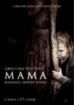 Фильм - Мама