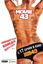 """Фільм """"Movie 43"""""""