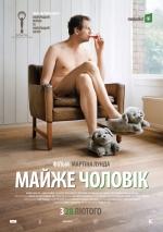 """Фильм """"Почти мужчина"""""""