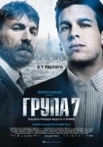 """Фильм """"Группа 7"""""""