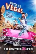 Фильм - Билет на Vegas