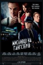 """Фильм """"Охотники на гангстеров"""""""
