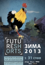 Фильм Future Shorts: Зима 2013 - Постеры