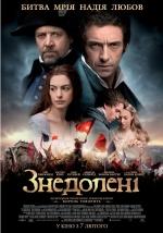 """Фильм """"Отверженные"""""""