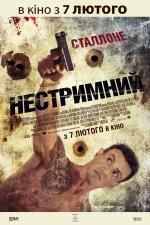 Фільм Нестримний