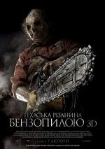 """Фільм """"Техаська різанина бензопилою 3D"""""""