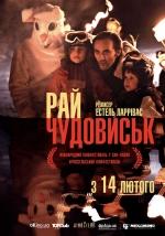 Фильм Рай чудовищ - Постеры