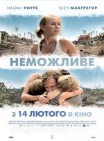 """Фильм """"Невозможное"""""""