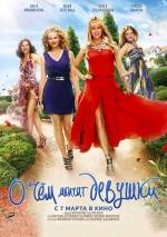 Фільм Про що мовчать дівчата - Постери