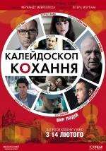 Фильм Калейдоскоп любви - Постеры