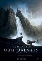 Постери: Фільм - Світ забуття - фото 5