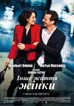 Фільм Інше життя жінки - Постери