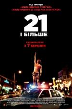 Фільм 21 і більше - Постери