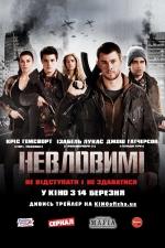 Фільм Невловимі - Постери