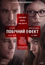 Фільм Побічний ефект - Постери