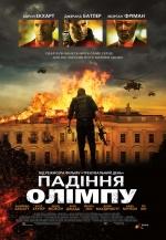"""Фильм """"Падение Олимпа"""" 2013"""