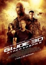 Фильм G.I. Joe: Атака Кобры 2 - Постеры