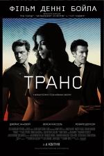 Постеры: Венсан Кассель в фильме: «Транс»