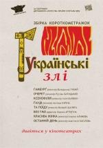 """Фільм """"Українські злі"""""""