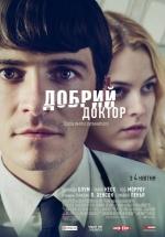 """Фильм """"Хороший доктор"""""""
