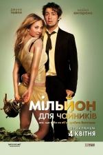 Фільм Мільйон для чайників - Постери