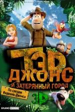 """Фильм """"Тэд Джонс и Затерянный город 3D"""""""