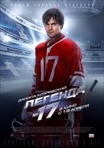 Фільм Легенда №17 - Постери