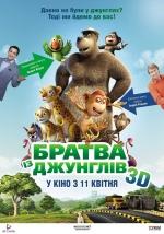Фильм Братва из джунглей 3D