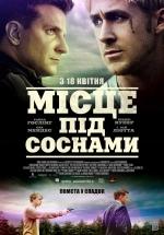 """Фильм """"Место под соснами"""""""